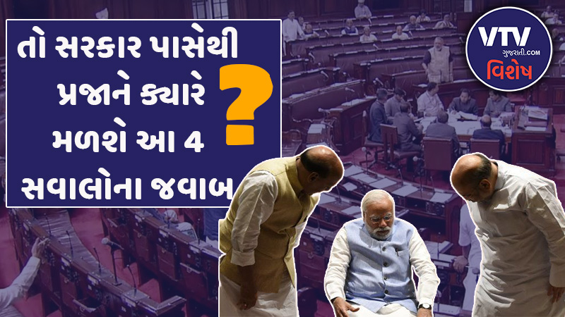 Modi government says it has no data in parliament monsoon session