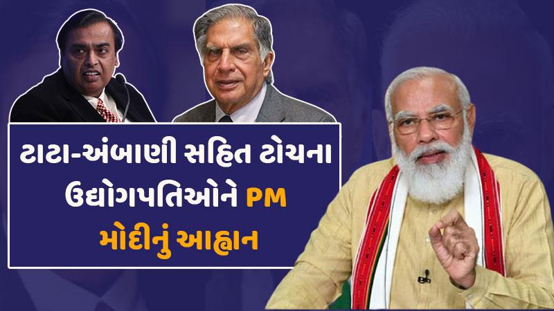 Narendra Modi Urges Global Investors including tata and ambani To Invest In India