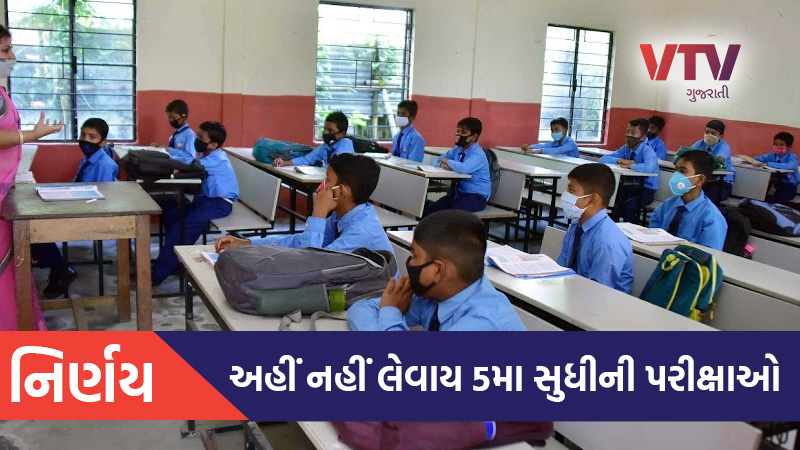 rajasthan government decided not to conduct any examination till fifth grade in state run schools