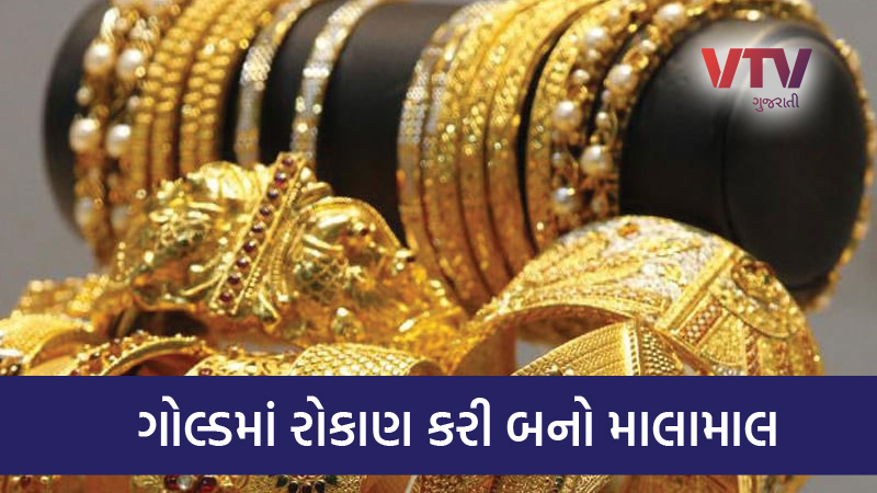 how to invest in gold know 4 best ways to invest in gold and get double return