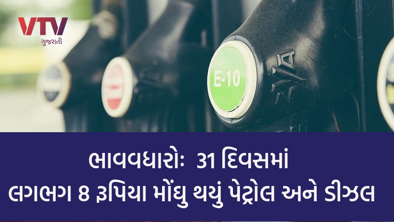 Huge Hike In Petrol-Diesel Price Today, Know The Price Of Your City