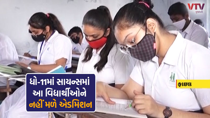 Important news about admission in science in standard 11