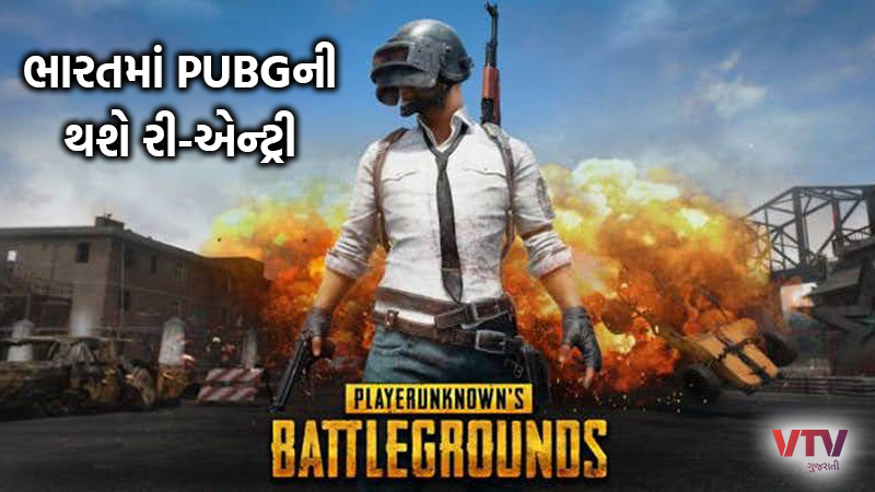 Good news for online gamers, PUBG will be re-launched in India