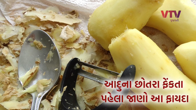 ginger peel can cure your these illness cough and cold stomach problem know how to use