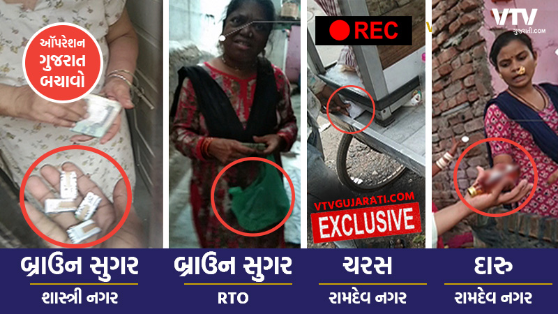 big drug scam exposed in Gujarat in vtvgujarati sting operation gujarat bachao