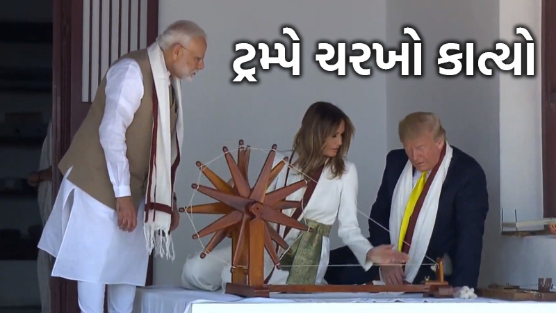 Donald Trump Melania Trump spin Charkha Sabarmati Ashram PM Modi