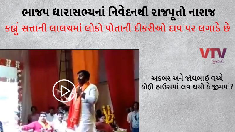 madhya pradesh mla rameshwar sharma gave statement on jodhabai and akbar created controversy