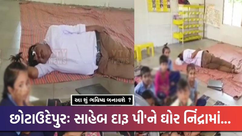 Bodeli Kath mandva primary school Drunk teacher video viral chhota udepur