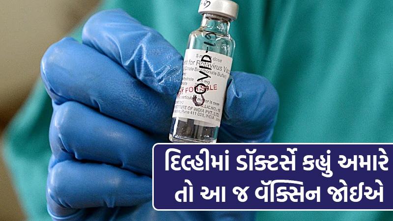 Resident Doctors Of Ram Manohar Lohia Hospital Refusing To Take Covaxin