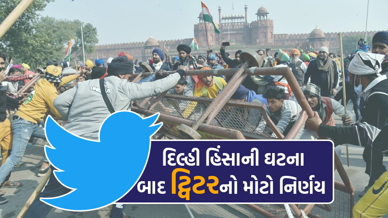 story-twitter-suspends-over-550-accounts-after-violence-during-farmers-republic-day-tractor-rally