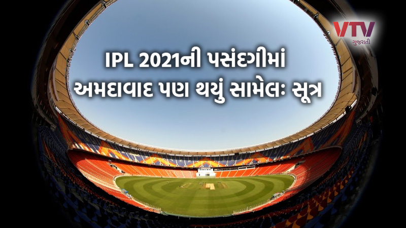 cricket bcci considering 4 venues for ipl 2021 mumbai not safe due to covid 19