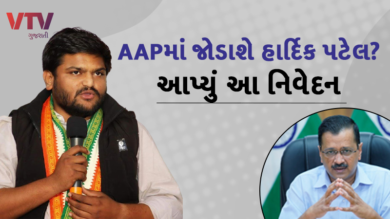 hardik patel says he is not joining aam adami party