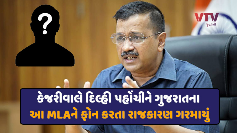 Returning to Delhi Kejriwal called this MLA of Gujarat