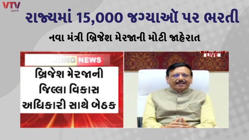 gujarat minister brijesh merja announced that they will recruit on 15000 vacant seats of panchayat