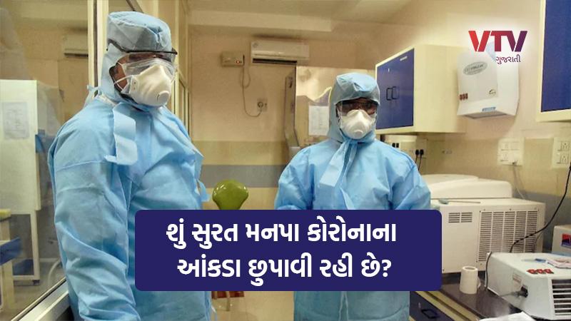 coronavirus in Surat SMC hide corona fact from public