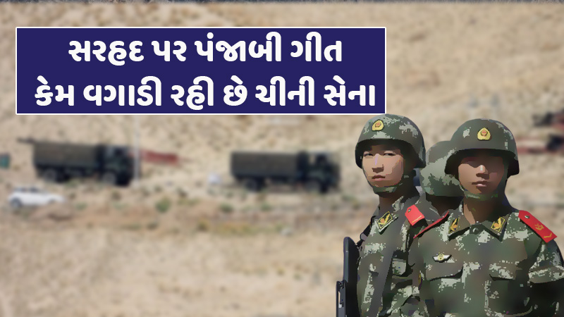 chinese Soldiers 1962 Like Maneuver In Ladakh Playing Punjabi Songs Via Loudspeakers Provoking Against Pm Modi