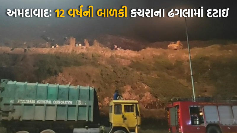 12-year-old girl Pirana Landfill Site Narol Ahmedabad