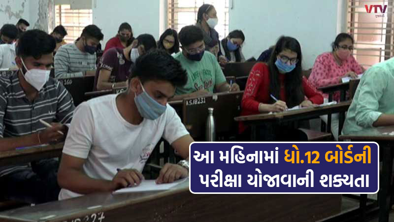 decision regarding standard 12 examination will be taken in the meeting