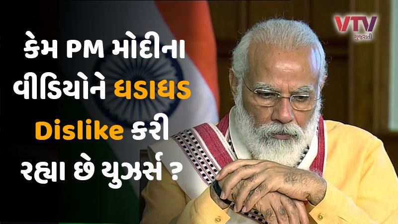 PM Modi mann ki baat video get trolled in youtube