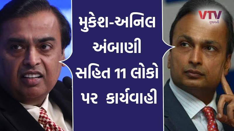 sebi fines mukesh anil ambani others rs 25 crore ril shareholding irregularities