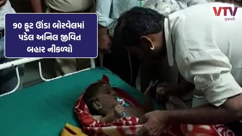 4-year -old boy who fell into over 90-feet-deep borewell in Rajasthan