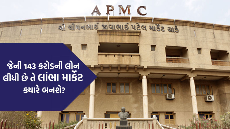 ahmedabad apmc have not chairmen because amit shah anandiben patel