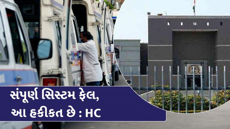 Gujarat high court suomoto case : court asks quastions to amc and gujarat government
