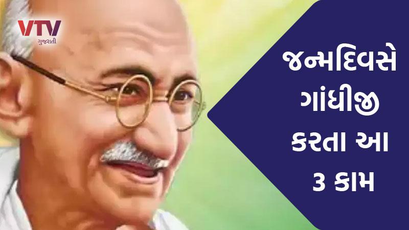 gandhi jayanti 2020 how mahatma gandhi celebrate his birthday