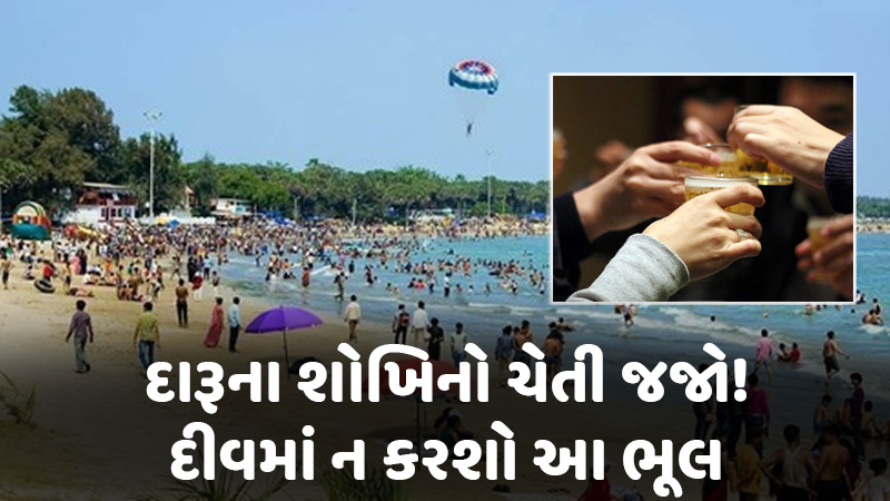 Diu Daman drink and Drive case cancel driving license