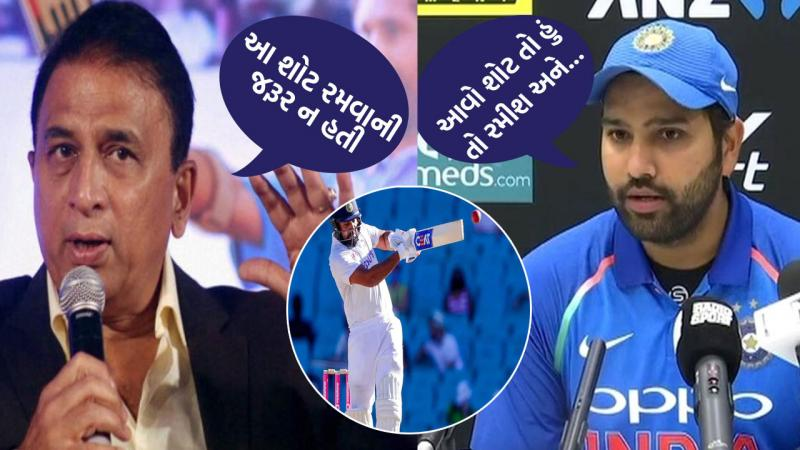 Gavaskar said Rohit Sharma didn't need to play this shot, Hitman said I will play and ...
