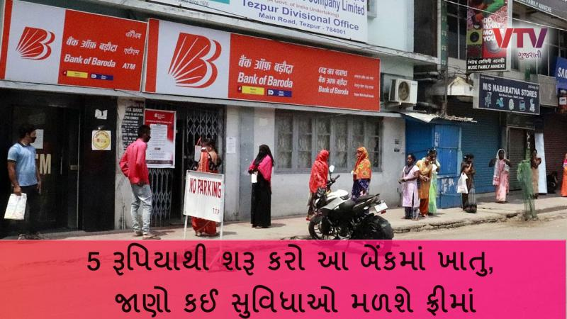 Baroda pensioners saving bank account start with minimum deposit of Rs 5 only