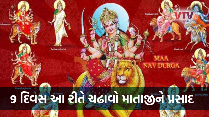 navratri 2020 date shubh muhurat and  bhog know what should be bhog of nine days of navratri