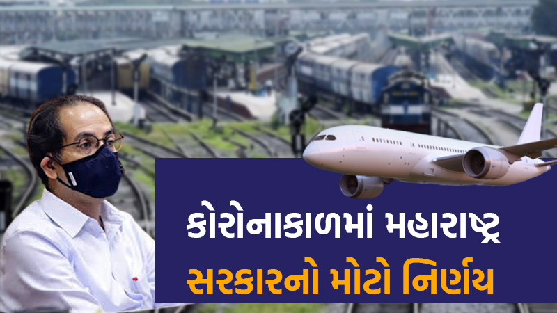 Delhi-Mumbai flight and train service may be closed, schools closed till 31 december