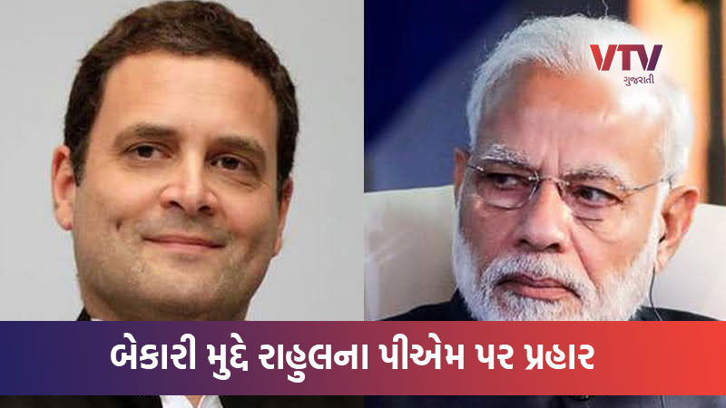 Rahul Gandhi took issue with Prime Minister Modi on the issue of rising unemployment in the country, find out what he said...