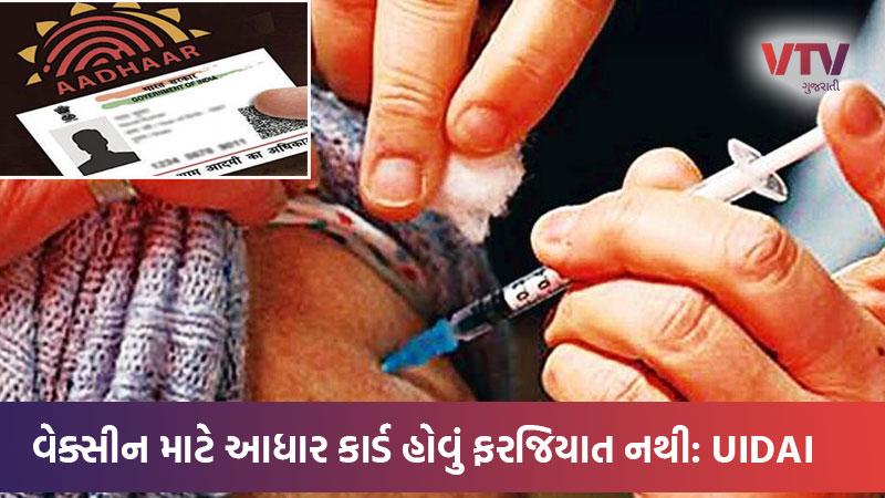 aadhaar cannot be only basis for vaccine uidai warns due to corona