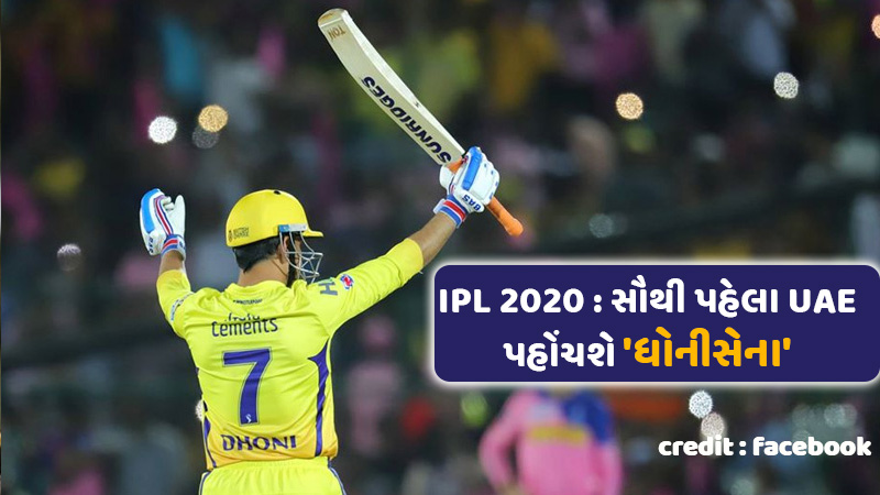 Ms Dhoni And His Team Chennai Super Kings Planning To Arrive Early In Uae For Ipl 2020