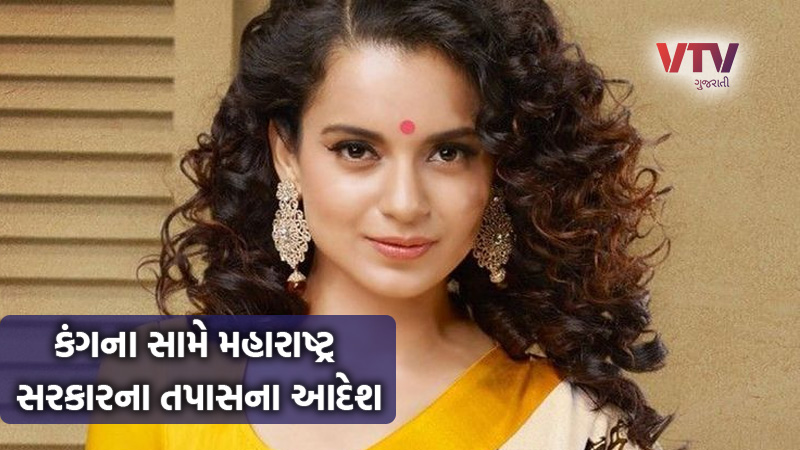 kangana ranaut drug nexus maharashtra government inquiry order