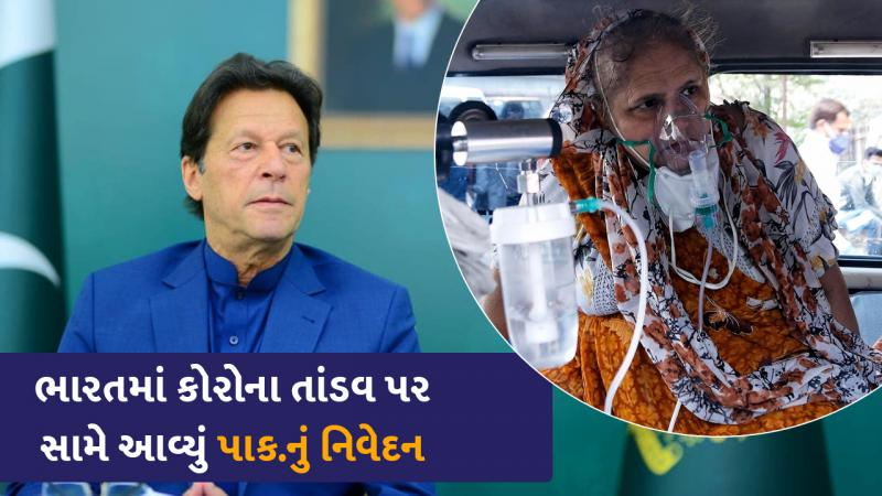 Pakistan pm imran khan gives statement on rising corona cases in India