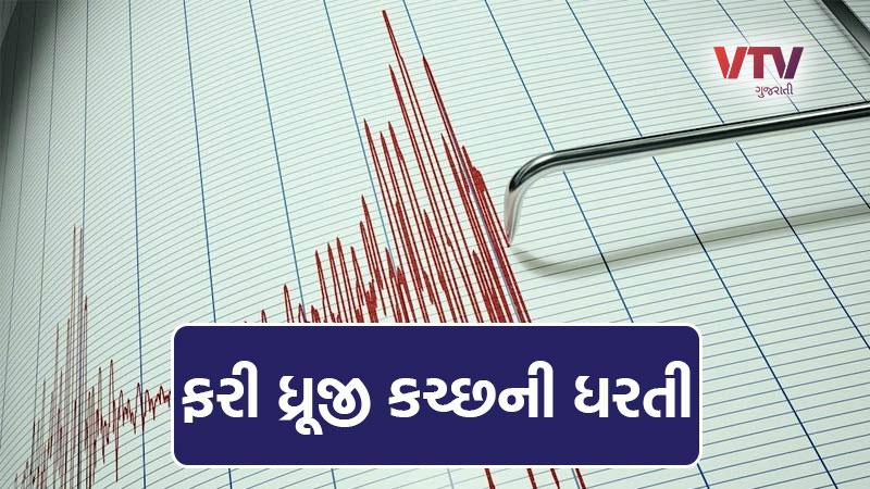 earthquake magnitude 3.1 in kutch
