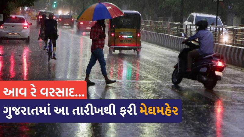 rain will be come soon in gujarat