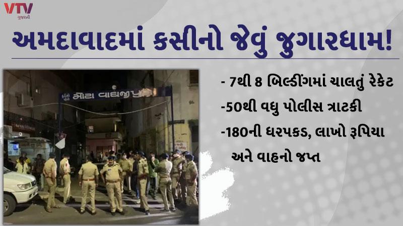 historic raid in ahmedabad on gambling racket, police nabs 180 and gama patel