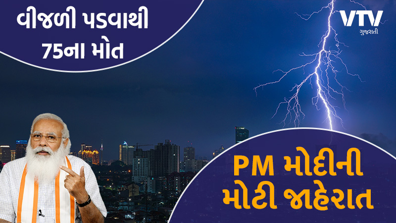 PM Narendra Modi expressed grief over death due to lightning in Rajasthan, UP, MP