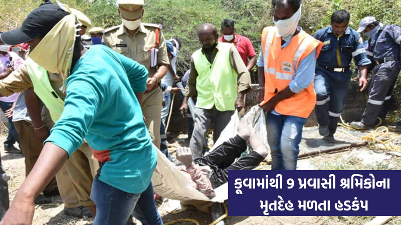 9 dead bodies of  migrant workers found from well in telanagana