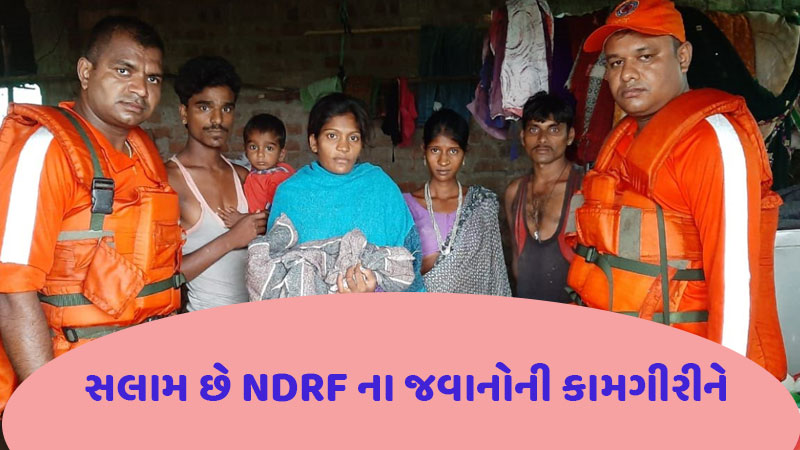 ndrf team rescue of one days child and family member in karjan