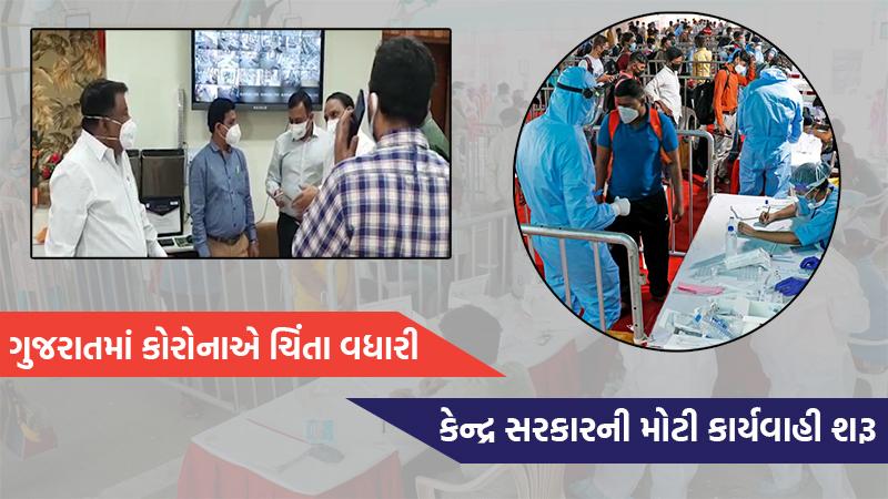 coronavirus in Gujarat Central Health Team visit vadodara