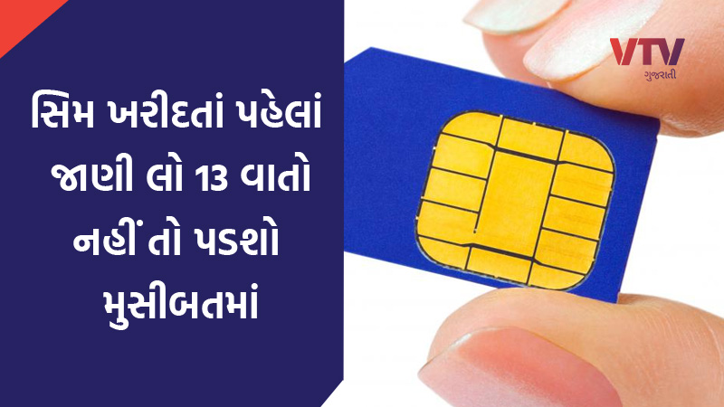 Check out the things before you buy a new sim card