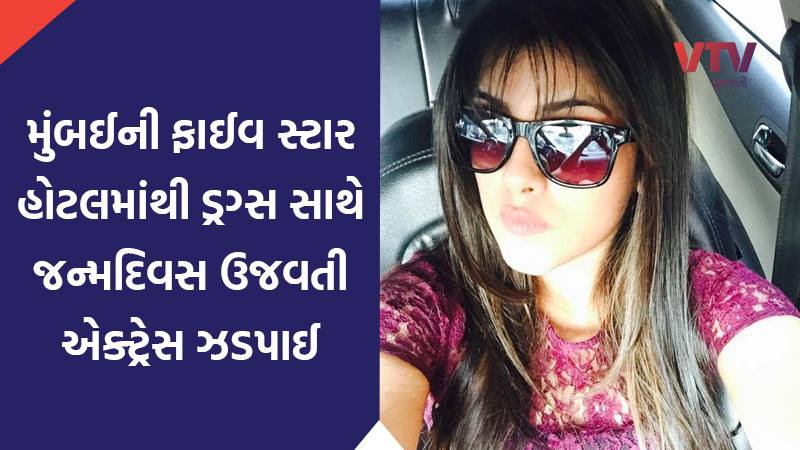 mumbai five star hotel bollywood actress drugs party raid police arrest crime