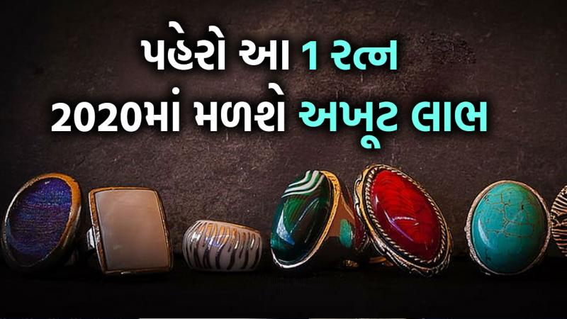 Year 2020 lucky gem stones for your rashi according to horoscope