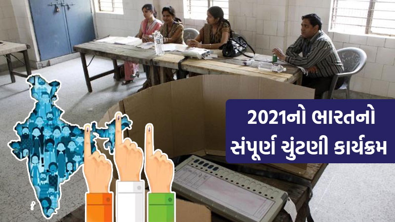 2021 Indian States Elections Schedule