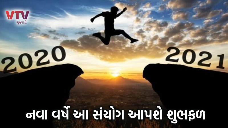 new year 2021 know auspicious timing which make new year eve special subh yog